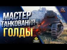 Мастер Танкования Голды / Позвал Девчонок Поддержать Удар