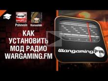 Как установить мод радио Wargaming.FM (WG FM)