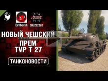 НОВЫЙ ЧЕШСКИЙ ПРЕМ TVP T 27 — Танконовости №286 [World of Ta
