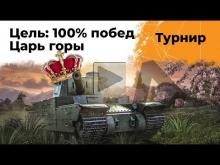 """Турнир """"Царь горы"""" 44000 рублей призовой. Экстрим и Левша из"""