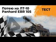 Тест 1.4. Потею на ЛТ— 10 Panhard EBR 105. Колесная техника