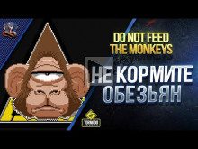 Не Кормите Обезьян / Do Not Feed the Monkeys