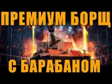 ПРЕМУМНЫЙ БОРЩ С БАРАБАНОМ ВВЕЛИ В WoT Console
