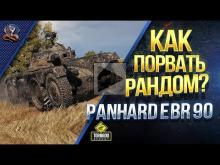 Как Порвать Рандом ЗА 1 МИНУТУ? / Panhard EBR 90