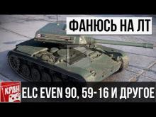ФАНЮСЬ НА ЛТ ELC EVEN 90 И 59— 16 БЕЗ БАРАБАНА