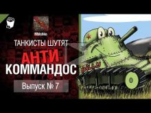 Антикоммандос №7 - Т-54 облегченный - от Mblshko
