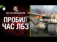 Пробил час ЛБЗ feat Ян Женчак — музыкальный клип от Wargamin