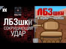 ЛБЗшки: Сокрушающий удар - мультфильм от Ansy Arts