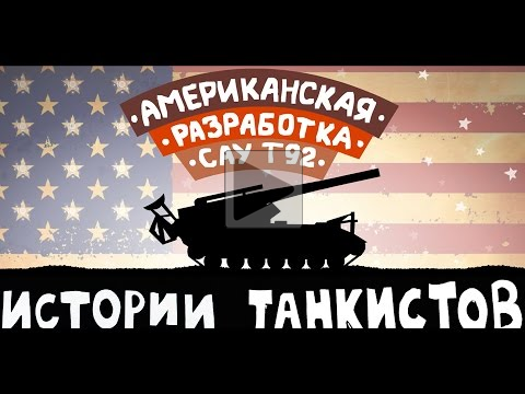 Истории танкистов. САУ Т92. Мультик про танки.