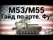 M53/M55 — Гайд по арте. Фу!
