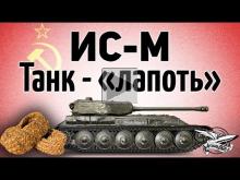 """ИС— М (ИС2— Ш) — Танк """"лапоть"""" — Гайд"""