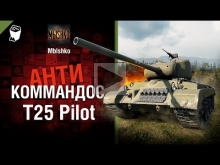 T25 Pilot — Антикоммандос № 48 — от Mblshko [World of Tanks]