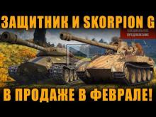 ЗАЩИТНИК и Skorpion G БУДУТ В ПРОДАЖЕ В ФЕВРАЛЕ! [ World of