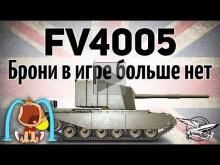 FV4005 Stage II — Брони в игре больше нет — Это конец