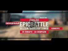 EpicBattle : Camry_Evil / Объект 268 (конкурс: 29.01.18— 04.0