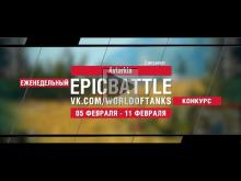 EpicBattle : Avtarkia / Conqueror (конкурс: 05.02.18— 11.02.1