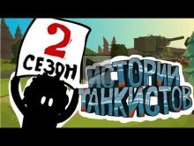 Приколы Wot — Истории танкистов. Сезон 2. Мультик про танки.