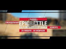EpicBattle : CLASSlC / AMX 13 105 (конкурс: 29.01.18— 04.02.1