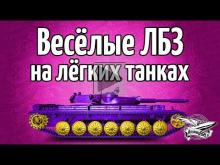 Стрим — Весёлые ЛБЗ на лёгких танках — Поможем Ниру