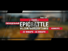 EpicBattle : PointD / Škoda T 25 (конкурс: 22.01.18— 28.01.18