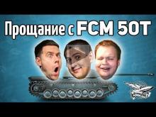 Стрим — Прощание с FCM 50 t — Ржачное соревнование с ЛеВшой