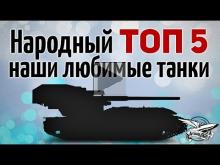 НАРОДНЫЙ ТОП 5 — Наши любимые танки, за которые вы голосовал