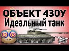 Объект 430У — Идеальный танк для рандома