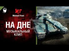 На Дне — музыкальный клип от Michael Frost [World of Tanks]