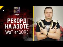 WoT enCore: рекорд на азоте — от Slayer [World of Tanks]