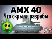 AMX 40 — Что скрывают от нас разрабы — Ты должен это знать