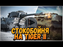 СТОКОБОЙНЯ НА Tiger II от БИЛЛИ | World of Tanks