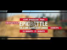 EpicBattle : kJluM_BopollluJloB_34pyc / КВ— 5 (конкурс: 15.01