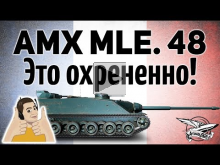 AMX AC mle. 48 — Это просто охрененно! — Гайд