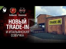НОВЫЙ Trade— in и итальянская озвучка — Танконовости №186 — О