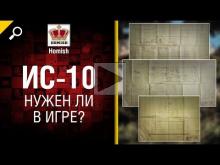 ИС— 10 — Нужен ли в игре? — Будь готов! от Homish [World of T