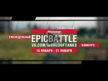 EpicBattle : Nikolamgn / Т— 54 облегчённый (конкурс: 15.01.18