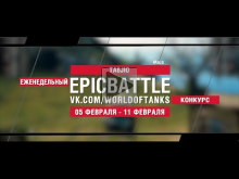 EpicBattle : TA6JIO / Maus (конкурс: 05.02.18— 11.02.18) [Wor