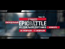 EpicBattle : 111boez111 / Škoda T 50 (конкурс: 05.02.18— 11.