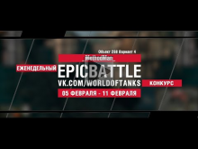 EpicBattle : _MethodMan_ / Объект 268 Вариант 4 (конкурс: 05
