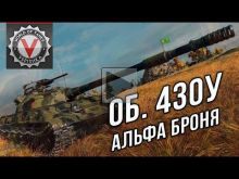 Объект 430У — Плюсы и минусы Альфа Броне СТ СССР