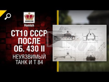 Неуязвимый танк и Т— 84 — СТ10 СССР после Объекта 430 II — Бу
