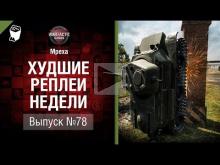 Зудящая корма — ХРН №78 — от Mpexa [World of Tanks]