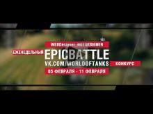 EpicBattle : WEBDesigner_NOTDESIGNER / 121 (конкурс: 05.02.