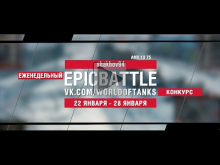 EpicBattle : shakhov94 / AMX 13 75 (конкурс: 22.01.18— 28.01