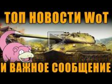 ТОПОВЫЕ НОВОСТИ WoT И ВАЖНОЕ СООБЩЕНИЕ [ World of Tanks ]
