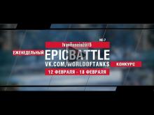 EpicBattle : IvanRussia2015 / ИС— 7 (конкурс: 12.02.18— 18.02.