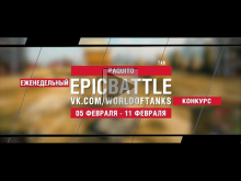 EpicBattle : PAQUITO / T49 (конкурс: 05.02.18— 11.02.18) [Wor