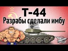 Т— 44 — Разрабы сделали имбу — Они не могут остановиться