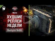 Чересчур — ХРН №80 — от Mpexa [World of Tanks]