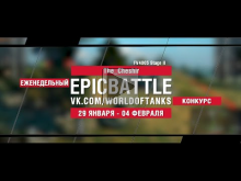 EpicBattle : The_Cheshir / FV4005 Stage II (конкурс: 29.01.1
